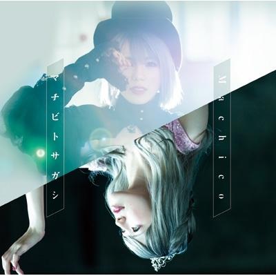 マチビトサガシ 【初回限定盤】(+Blu-ray)
