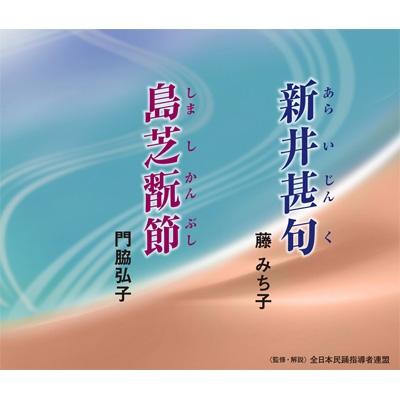 新井甚句/島芝翫節(しましかんぶし)