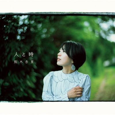 人と時 【初回限定盤】(+DVD)