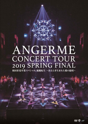 Hello Pro Premium Angerme Concert Tour 2019 Haru Final Wada Ayaka Sotsugyou Special Rinne Tensei-
