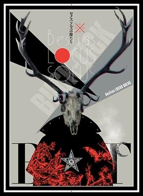 ロクス・ソルスの獣たち 【完全生産限定盤】(Blu-ray)