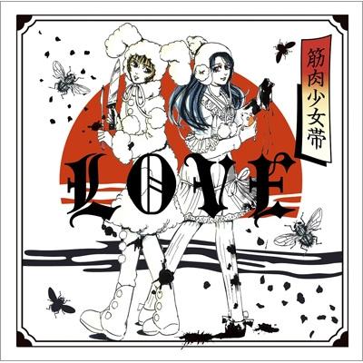 LOVE 【初回限定盤】(+DVD)