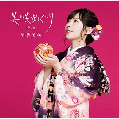 美咲めぐり 〜第2章〜【初回限定盤】(+DVD)