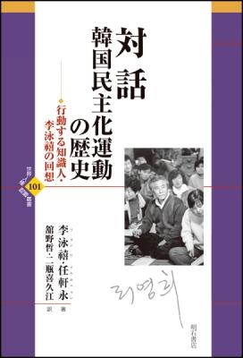 対話 韓国民主化運動の歴史 行動する知識人・李泳禧の回想 世界人権問題叢書
