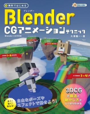 無料ではじめるBlender CG アニメーションテクニック  3DCGの構造と動かし方がしっかりわかる 【Blender 2.8対応版】