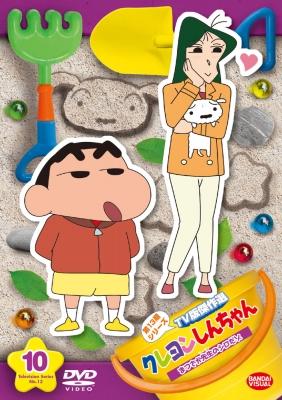 クレヨンしんちゃん TV版傑作選 第13期シリーズ 10 まつざか先生のシロだゾ