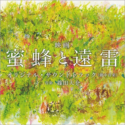 Eiga[mitsubachi To Enrai]original Soundtrack