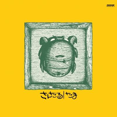 さんだる【2019 レコードの日 限定盤】(2枚組アナログレコード)