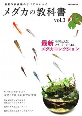 メダカの教科書 Vol.3(仮)サクラムック