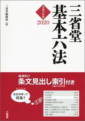 三省堂 基本六法 令和2年版 2020