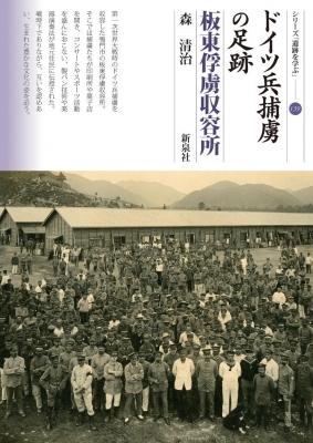 ドイツ兵捕虜の足跡 板東俘虜収容所 シリーズ「遺跡を学ぶ」