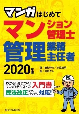 2020年版 マンガはじめて マンション管理士・管理業務主任者