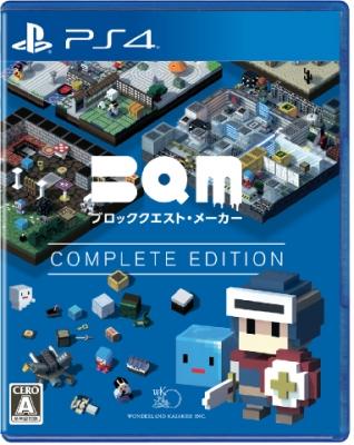 【PS4】BQM ブロッククエスト・メーカー COMPLETE EDITION