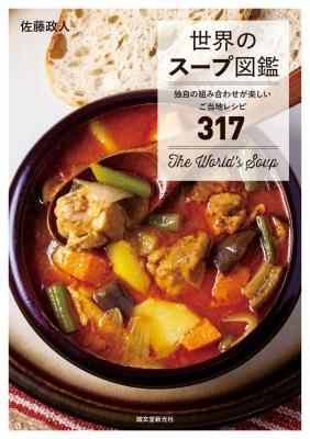 世界のスープ図鑑 独自の組み合わせが楽しいご当地レシピ317