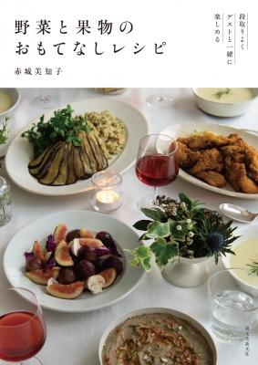 野菜と果物のおもてなしレシピ 段取りよくゲストと一緒に楽しめる