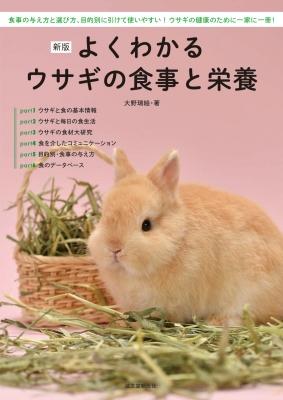 よくわかるウサギの食事と栄養 食事の与え方と選び方、目的別に引けて使いやすい!ウサギの健康のために一家に一冊!