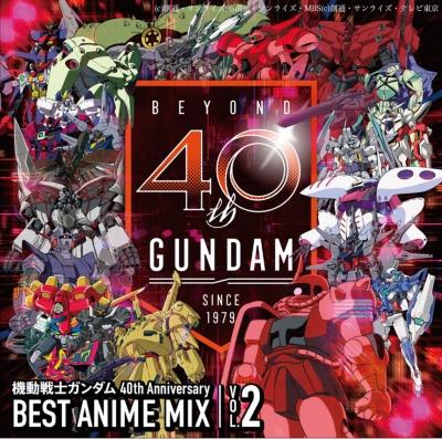 機動戦士ガンダム40th Anniversary BEST ANIME MIX vol.2