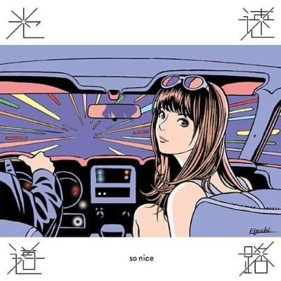 光速道路 (7インチシングルレコード)