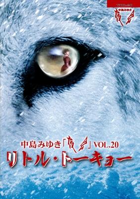 夜会VOL.20「リトル・トーキョー」 (Blu-ray)