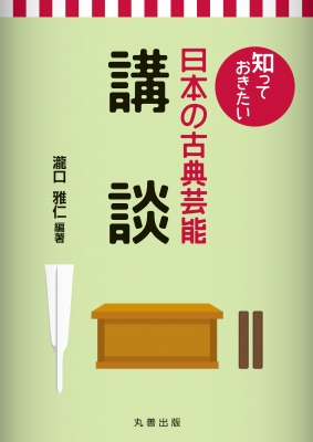 知っておきたい日本の古典芸能 講談