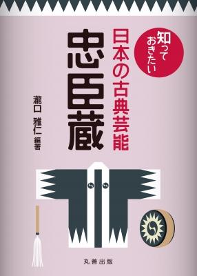 知っておきたい日本の古典芸能 忠臣蔵