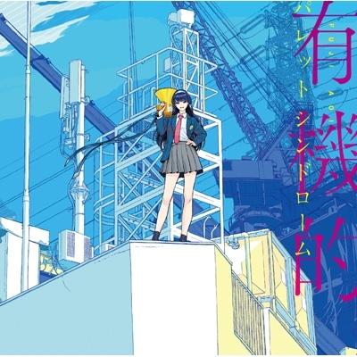 有機的パレットシンドローム 【初回限定デラックス盤】(+Blu-ray)