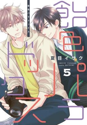 飴色パラドックス 5 ディアプラス・コミックス