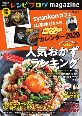 レシピブログmagazine Vol.15 扶桑社ムック
