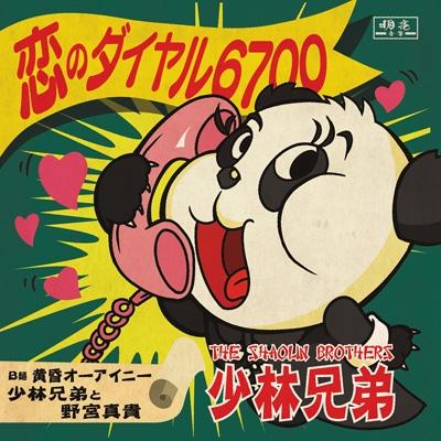 恋のダイヤル6700/黄昏オーアイニー (7インチシングルレコード)