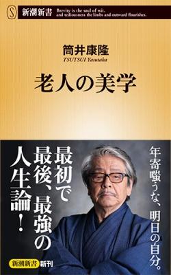 筒井 康隆 老人 の 美学