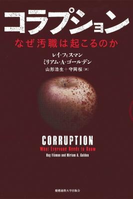 コラプション なぜ汚職は起こるのか