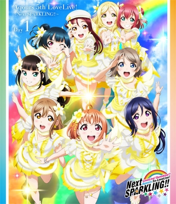 ラブライブ!サンシャイン!! Aqours 5th LoveLive! 〜Next SPARKLING!!〜Blu-ray Day1