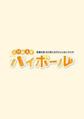 斉藤壮馬・石川界人のダメじゃないラジオ「とりあえずハイボール」