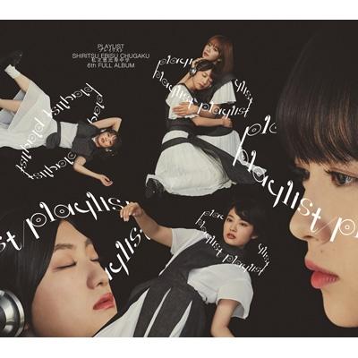 playlist 【初回生産限定盤B】(+Blu-ray)