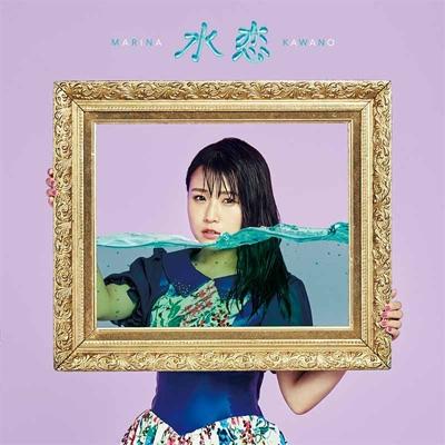 水恋 【初回限定盤】(+DVD)