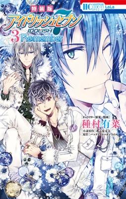 アイドリッシュセブン Re:member 3巻(完) 「未完成な僕ら」CD付き特装版 (花とゆめコミックス)