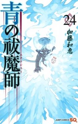 青の祓魔師 24 ジャンプコミックス