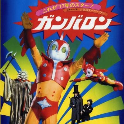 小さなスーパーマン ガンバロン オリジナルサウンドトラック 【限定盤】 (アナログレコード)
