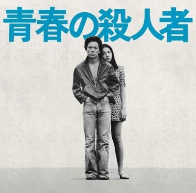 青春の殺人者 オリジナルサウンドトラック 【限定盤】 (アナログレコード)
