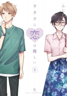 ヲタクに恋は難しい 8  Idコミックス / Comic Pool