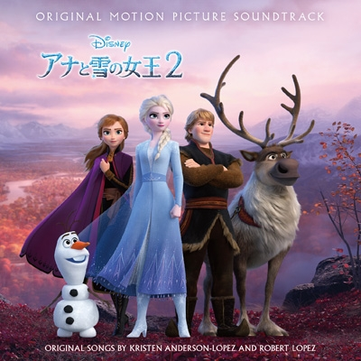 アナと雪の女王2 オリジナル・サウンドトラック 【スーパーデラックス版】(3CD)