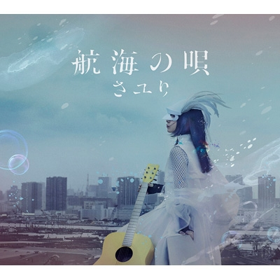 航海の唄 【初回生産限定盤】(+DVD) : さユり | HMV&BOOKS online ...