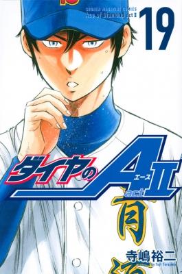 ダイヤのA act2 19 週刊少年マガジンKC