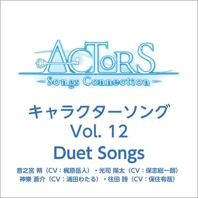 TVアニメ ACTORS -Songs Connection-キャラクターソング Vol.12 Duet Songs