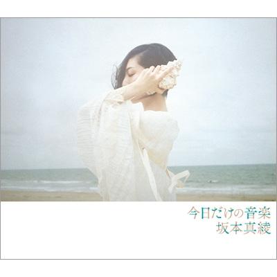 今日だけの音楽 【初回盤】(+Blu-ray)