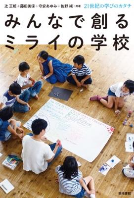 みんなで創るミライの学校 21世紀の学びのカタチ