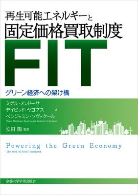 再生可能エネルギーと固定価格買取制度(FIT)グリーン経済への架け橋
