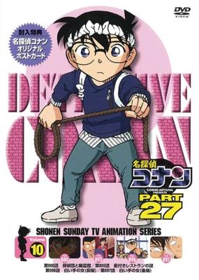 名探偵コナン PART 27 Volume10