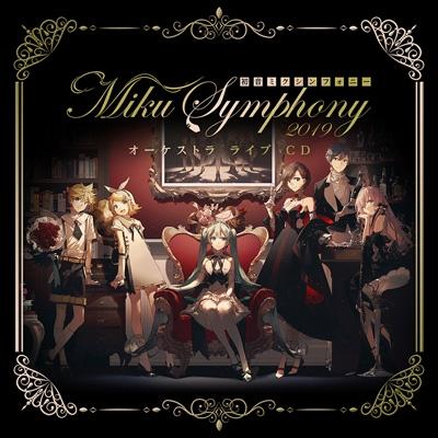 初音ミクシンフォニー 〜Miku Symphony 2019 オーケストラ ライブ CD〜【初回限定盤】
