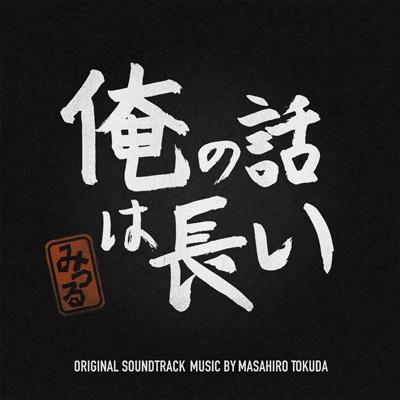 ドラマ 俺の話は長い オリジナル・サウンドトラック